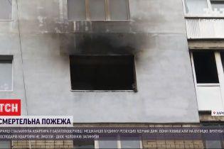 В спальном районе Харькова два человека погибли в пожаре