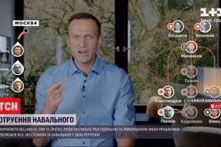 Журналісти оприлюднили імена працівників ФСБ, які стежили за Навальним у день отруєння