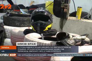 Заезд под куполом и крутые виражи: в Киеве прошел зимний этап гонок на питбайках