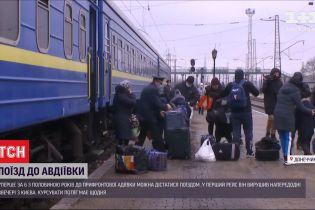 В Авдеевку приехал первый поезд с начала войны в Донбассе