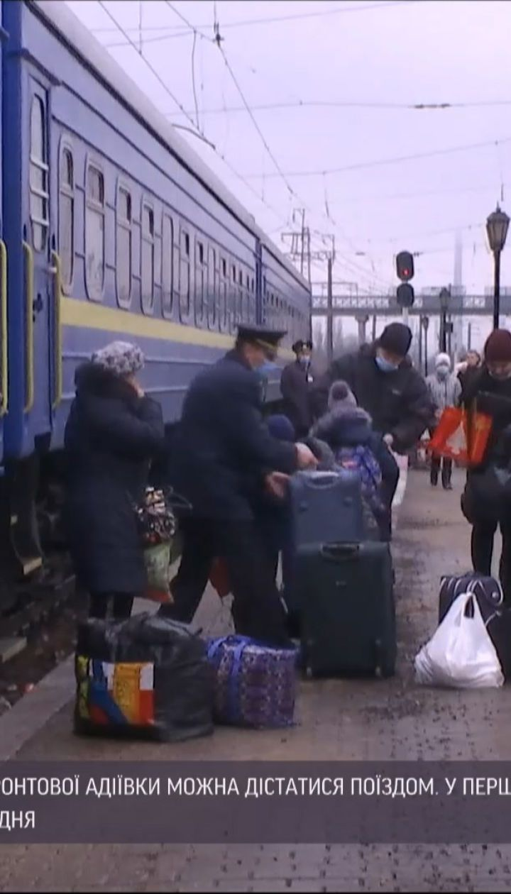 До Авдіївки приїхав перший потяг із початку війни на Донбасі