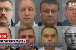 Загін убивць: міжнародні розслідувачі оголосили імена отруйників Олексія Навального