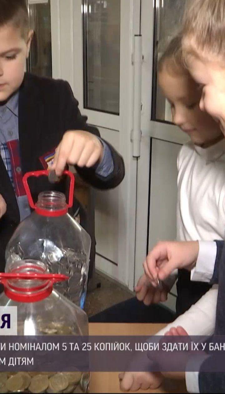 Копейка жизнь бережет: как винницкие школьники начали благотворительную акцию