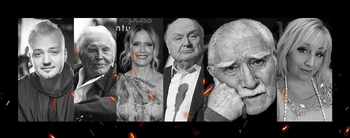 Підсумки 2020: зіркові втрати
