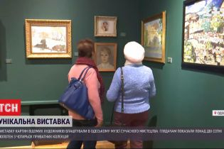 В Одесі провели виставку картин із 4 приватних колекцій
