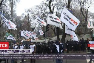 Біля Верховної Ради знову протестують підприємці