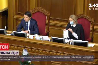 """Як просуваються питання бюджету та закону про """"особливий статус"""" Донбасу у парламенті"""
