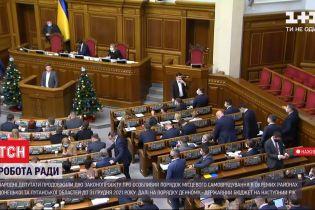 """Работа : депутаты проголосовали за """"особый статус"""" Донбасса"""
