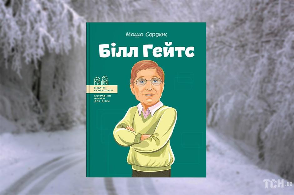 Книжки від Миколайчика_5