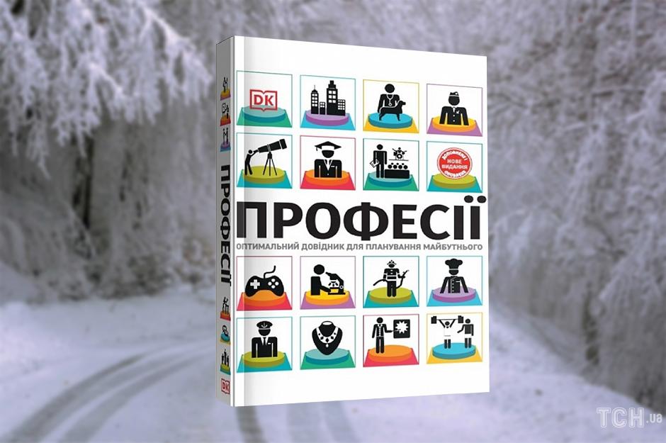 Книжки від Миколайчика_4