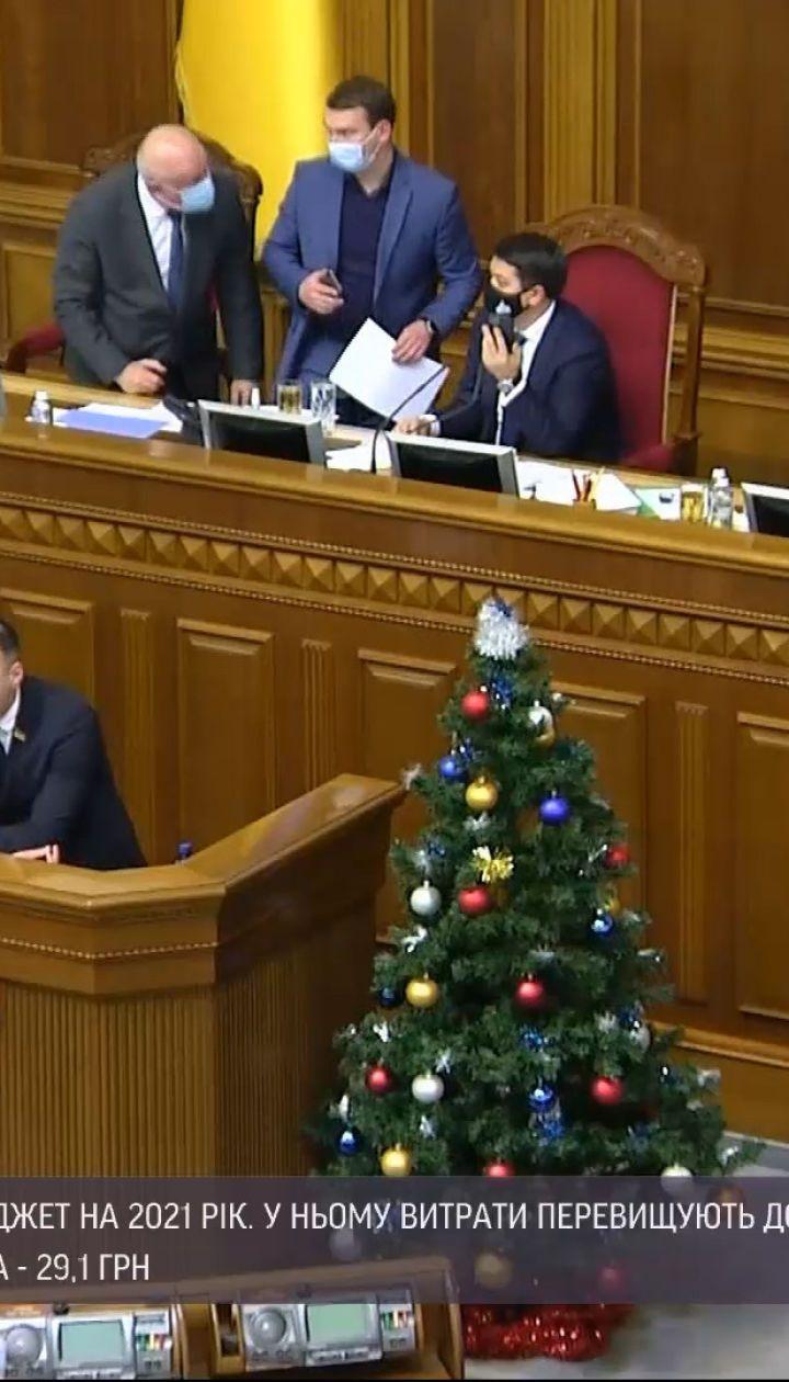 Верховная Рада приняла государственный бюджет на следующий год