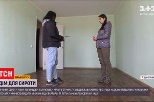 Почему в Донецкой области девушка-сирота отказывается жить в квартире, которую получила от городских властей
