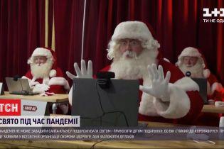 Різдвяні свята: чи зможе Санта-Клаус привітати дітей під час пандемії