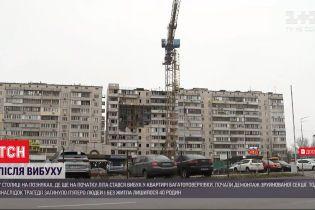 На столичных Позняках начали демонтаж разрушенной взрывом многоэтажки