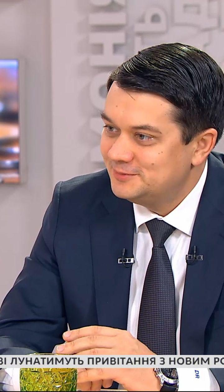Кому, коли, скільки: Голова ВРУ Дмитро Разумков прокоментував Держбюджет-2021