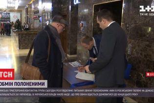 Минская ТГК уже сегодня рассмотрит обмен пленными