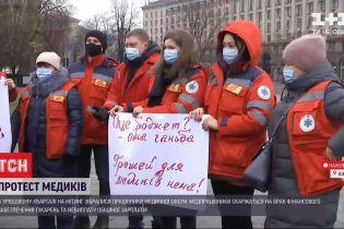 В правительственном квартале Киева медики вышли на протест