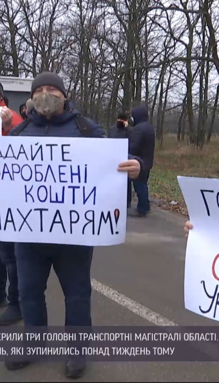 Працівники уранових шахт перекрили дороги через заборговані зарплати