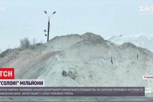 """""""Соленые"""" миллионы: разоблачили винницких чиновников, которые обогащались на закупке противогололедной смеси"""