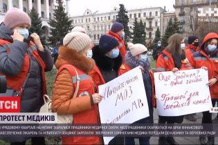 Наряду с предпринимателями: медики вышли на акцию протеста и требуют повышения зарплаты