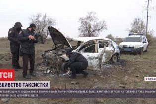 В Одесской области разыскивают преступников, которые убили таксистку и выбросили тело посреди села