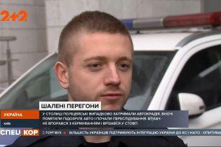 Столичні поліцейські затримали злочинця, котрий викрав чуже авто