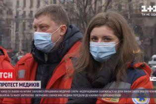 В Киеве и Львове медики собрались на протесты из-за финансирования медицины и низких зарплат