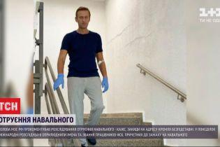 Російський міністр закордонних справ прокоментував міжнародне розслідування про замах на Навального