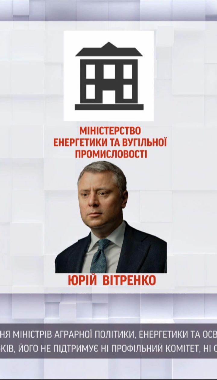 Верховна Рада розгляне призначення трьох міністрів