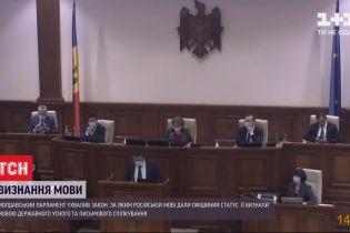 В Молдове вернули официальный статус русского языка