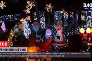 В ВОЗ дали советы, как правильно праздновать Рождество и Новый Год во время пандемии