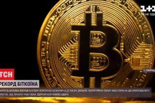 Стоимость биткоина впервые пересекла отметку в 22 тысячи долларов