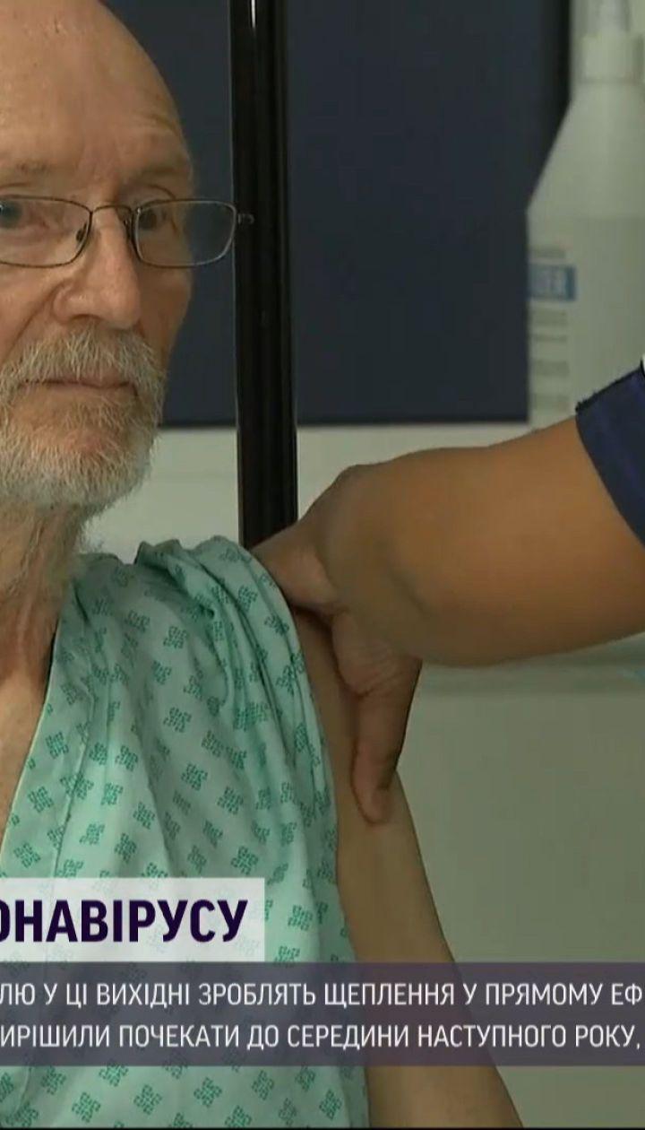 В Ізраїлі вакцинуватимуть у прямому ефірі, а у Новій Зеландії із щепленням вирішили почекати