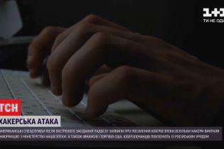 Російські хакери атакують федеральні мережі США
