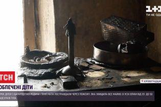 В результате пожара в Кировоградской области пострадали трое детей - дом семьи сгорел дотла