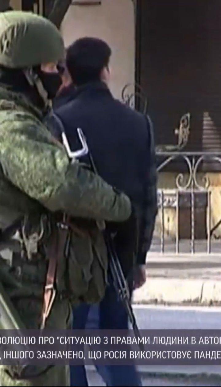 В Крыму из-за распространения COVID-19 структуры ФСБ нарушают права людей - резолюция Генассамблеи ООН