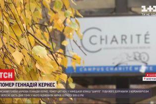 """У клініці """"Шаріте"""" смерть Генадія Кернеса не прокоментували через лікарську таємницю"""
