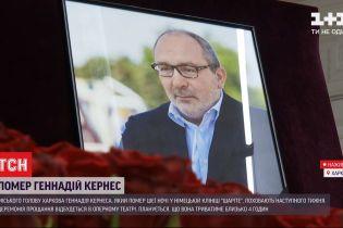 Смерть Кернеса: що відомо у Берліні та як відреагували харків`яни на новину