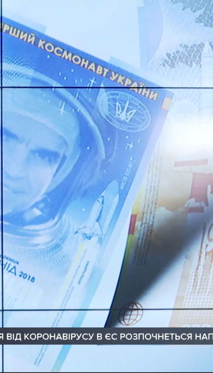 Национальный банк Украины выпустил дебютную вертикальную банкноту с изображением Леонида Каденюка