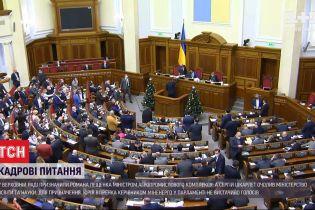 Верховна Рада призначила двох нових міністрів
