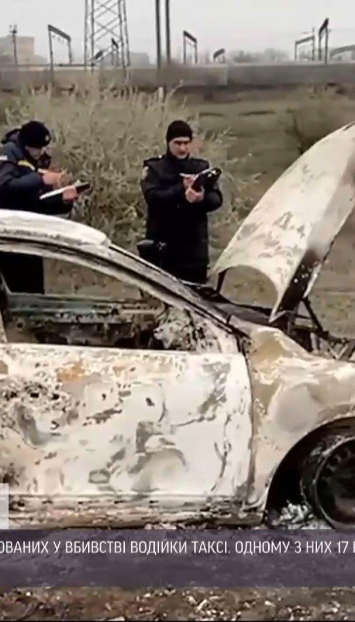 В Одесі затримали підозрюваних у моторошному вбивстві таксистки