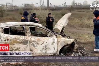 В Одессе задержали подозреваемых в жутком убийстве таксистки4