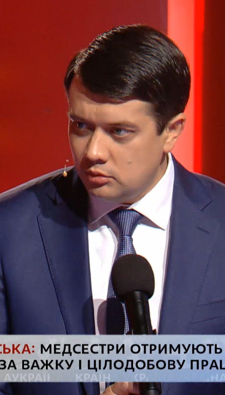 """Дмитрий Разумков сомневается в качестве российской вакцины от коронавируса """"Спутник"""""""