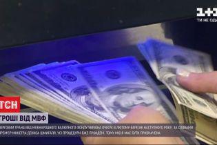 Денис Шмыгаль заявил, когда Украина ожидает очередной транш от МВФ