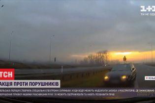 Польська поліція створила електронні скриньки, куди водії можуть надсилати відео порушень ПДД