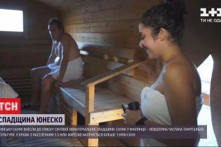 Фінську сауну внесли до списку всесвітньої спадщини ЮНЕСКО