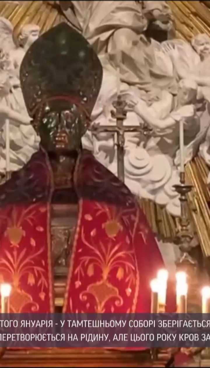 Зловісний знак: у неапольському соборі не відбулося щорічне диво святого Януарія