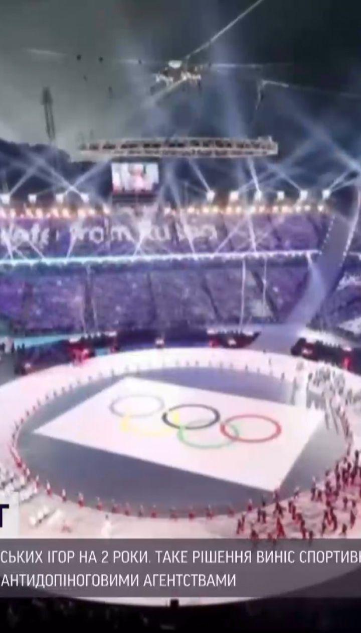 Росію офіційно відсторонили від Олімпійських ігор на 2 роки