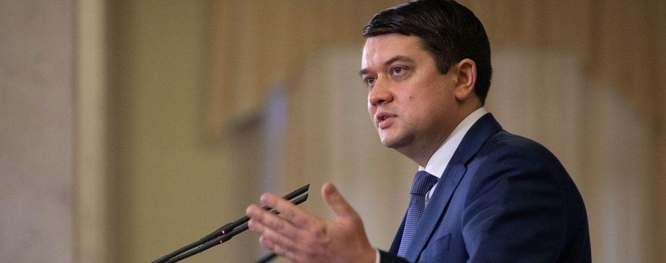 Разумков пояснив, чому підтримав санкції проти Медведчука, але утримався при голосуванні щодо Козака