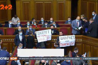 Частина депутатського зібрання вважає незаконним і планує оскаржити учорашнє призначення Шкарлета міністром освіти